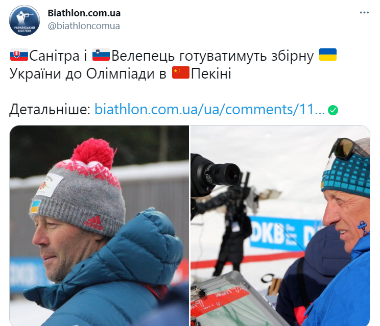 фото twitter.com/biathloncom1