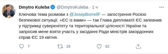 ЕС с Украиной. Боррель об обострении на Донбассе 1